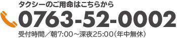 タクシーのご予約・ご用命はtel 0763-52-0002
