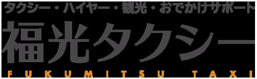 タクシー・ハイヤー・観光・お出かけサポート 福光タクシー